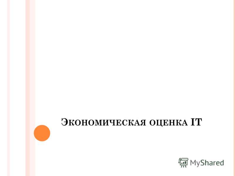 Э КОНОМИЧЕСКАЯ ОЦЕНКА IT