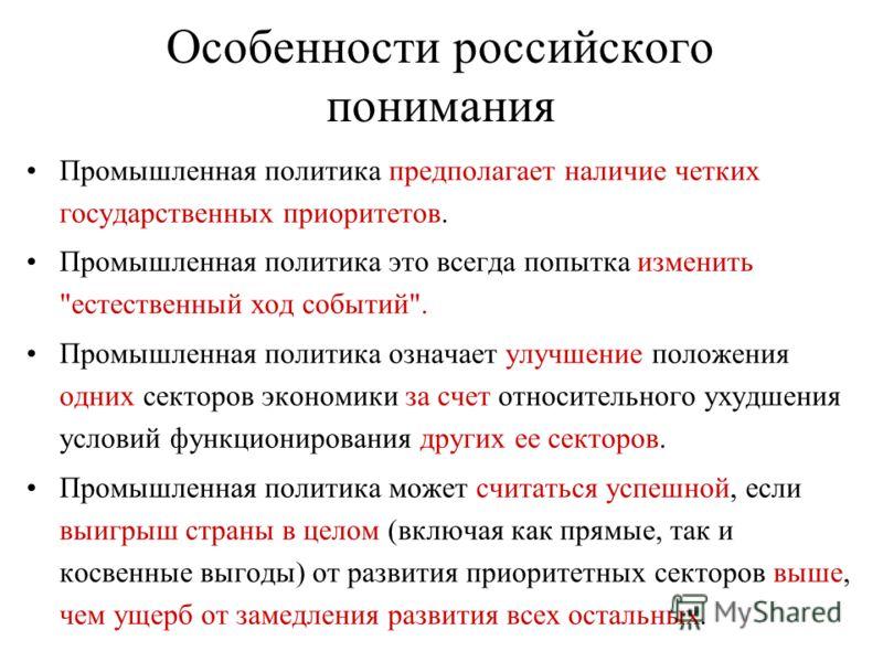 Особенности российского понимания Промышленная политика предполагает наличие четких государственных приоритетов. Промышленная политика это всегда попытка изменить