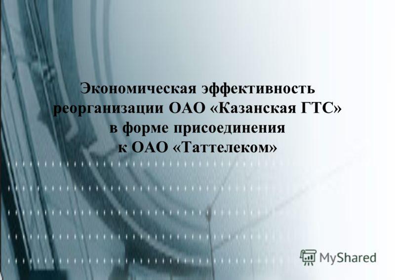 Экономическая эффективность реорганизации ОАО «Казанская ГТС» в форме присоединения к ОАО «Таттелеком»