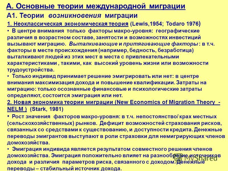 A. Основные теории международной миграции A1. Теории возникновения миграции 1. Неоклассическая экономическая теория (Lewis,1954; Todaro 1976 ) В центре внимания только факторы макро-уровня: географические различия в возрастном составе, занятости и во