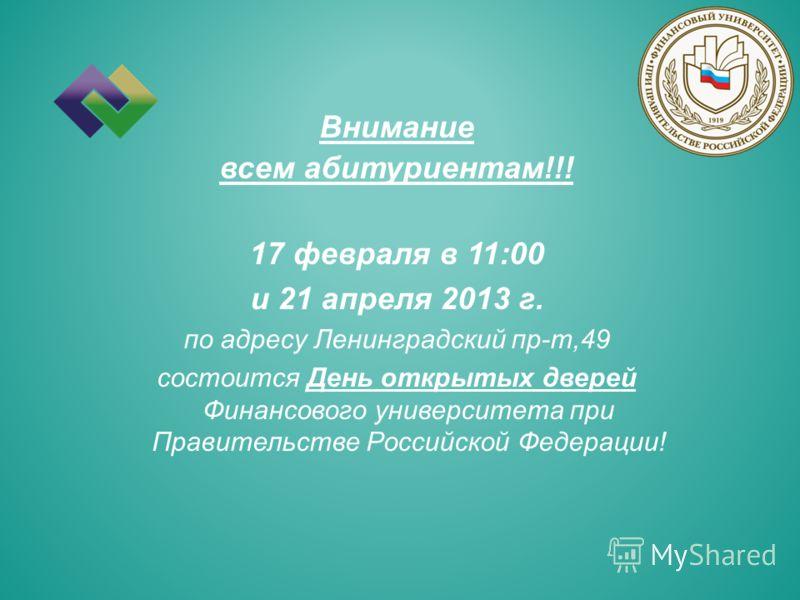 Внимание всем абитуриентам!!! 17 февраля в 11:00 и 21 апреля 2013 г. по адресу Ленинградский пр-т,49 состоится День открытых дверей Финансового университета при Правительстве Российской Федерации!