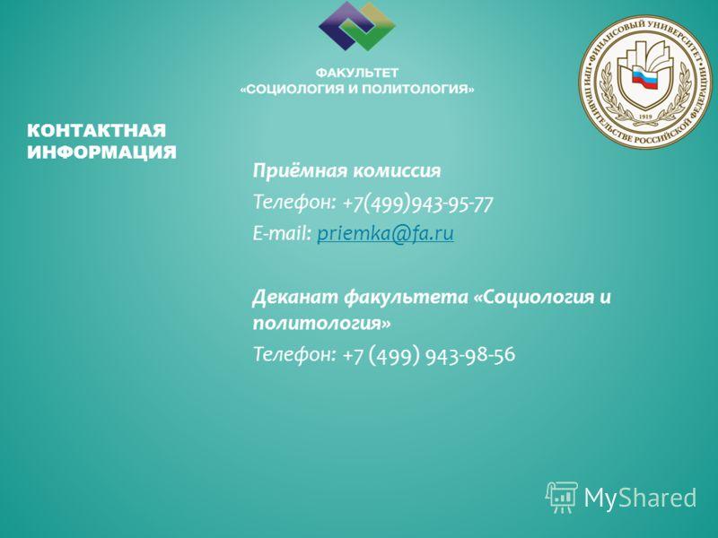 Приёмная комиссия Телефон: +7(499)943-95-77 E-mail: priemka@fa.rupriemka@fa.ru Деканат факультета «Социология и политология» Телефон: +7 (499) 943-98-56 КОНТАКТНАЯ ИНФОРМАЦИЯ