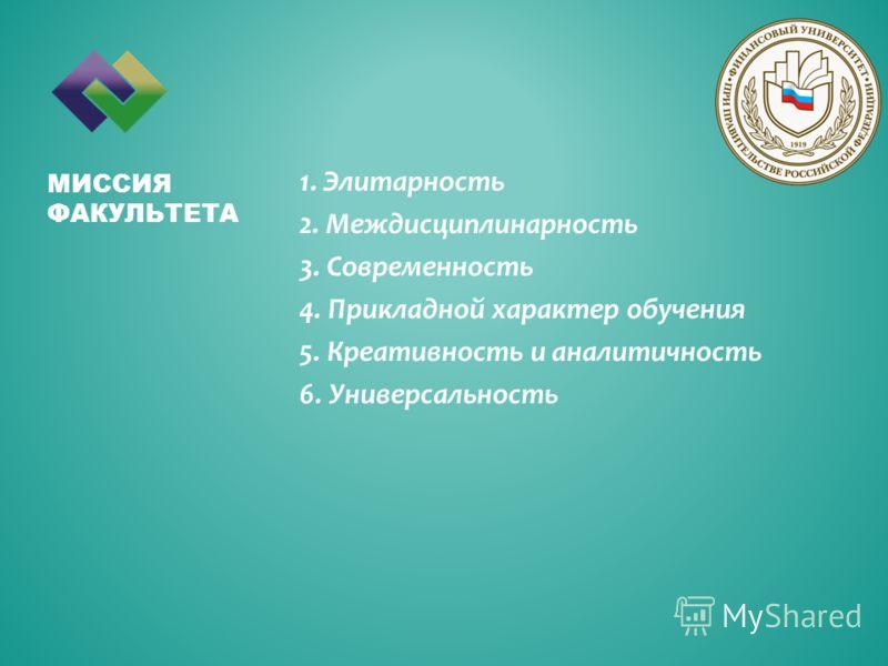 1. Элитарность 2. Междисциплинарность 3. Современность 4. Прикладной характер обучения 5. Креативность и аналитичность 6. Универсальность МИССИЯ ФАКУЛЬТЕТА