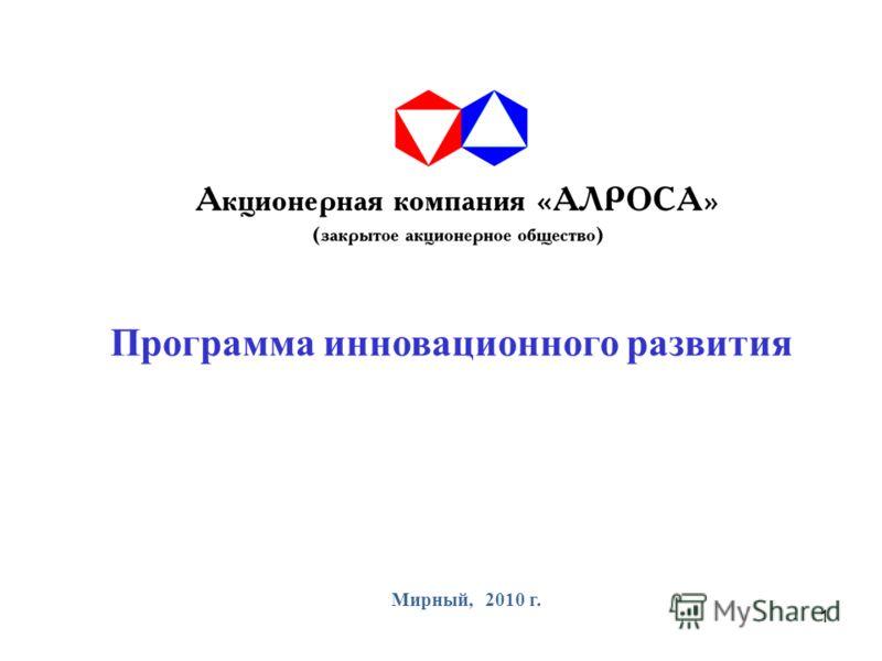 1 Мирный, 2010 г. Программа инновационного развития