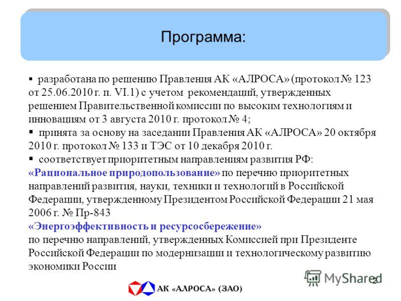 2 разработана по решению Правления АК «АЛРОСА» (протокол 123 от 25.06.2010 г. п. VI.1) с учетом рекомендаций, утвержденных решением Правительственной комиссии по высоким технологиям и инновациям от 3 августа 2010 г. протокол 4; принята за основу на з