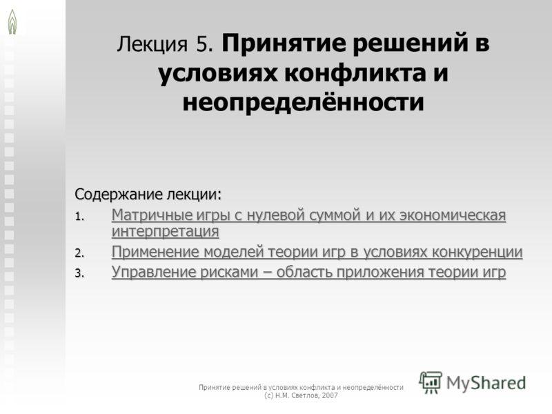 Лекция 5. Принятие решений в условиях конфликта и неопределённости Содержание лекции: 1. Матричные игры с нулевой суммой и их экономическая интерпретация Матричные игры с нулевой суммой и их экономическая интерпретация Матричные игры с нулевой суммой