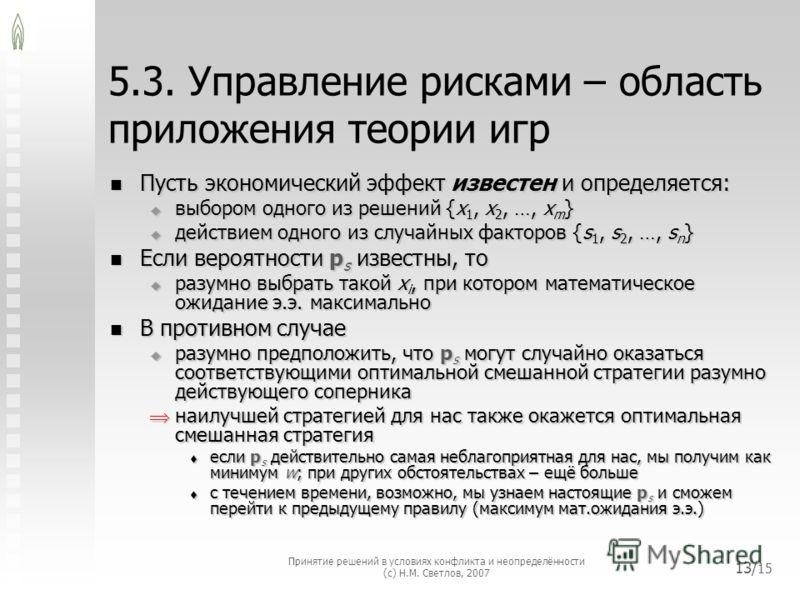 5.3. Управление рисками – область приложения теории игр Пусть экономический эффект известен и определяется: Пусть экономический эффект известен и определяется: выбором одного из решений {x 1, x 2, …, x m } выбором одного из решений {x 1, x 2, …, x m