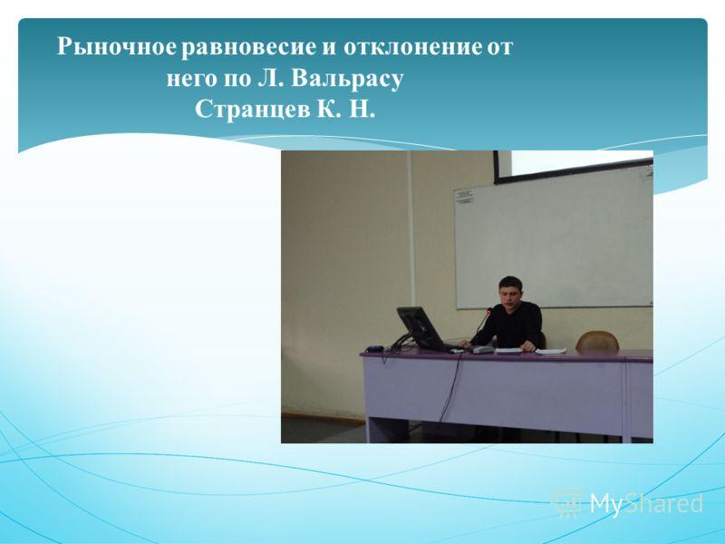 Рыночное равновесие и отклонение от него по Л. Вальрасу Странцев К. Н.