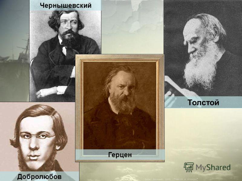 Добролюбов Толстой Герцен Чернышевский