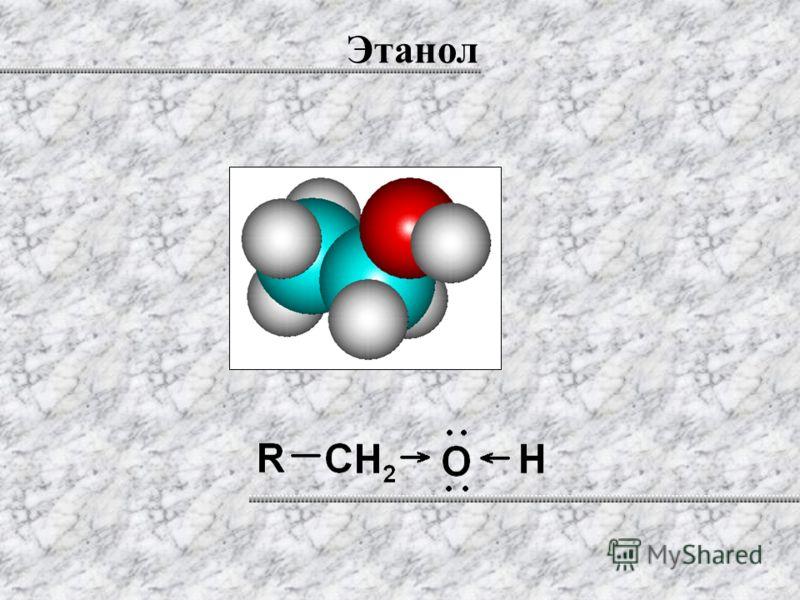 Этанол