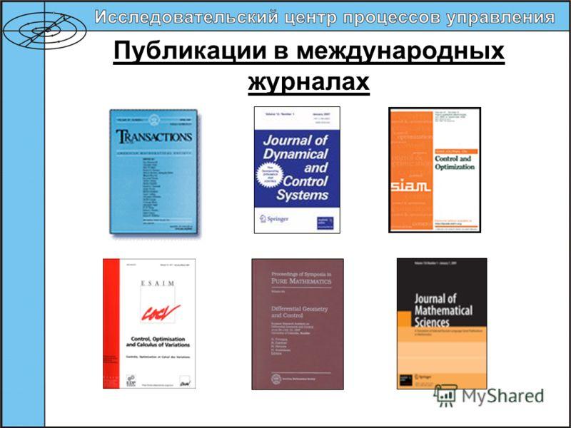 18 Публикации в международных журналах