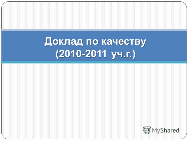 Доклад по качеству (2010-2011 уч. г.)