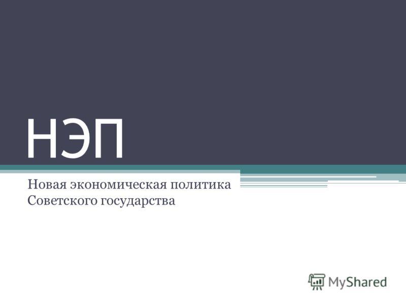 НЭП Новая экономическая политика Советского государства