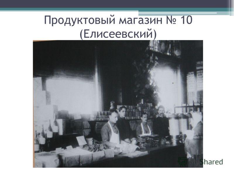 Продуктовый магазин 10 (Елисеевский)