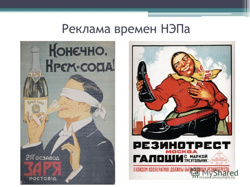 Реклама времен НЭПа