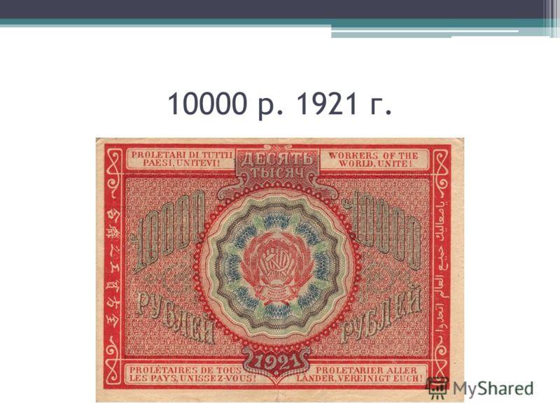 10000 р. 1921 г.