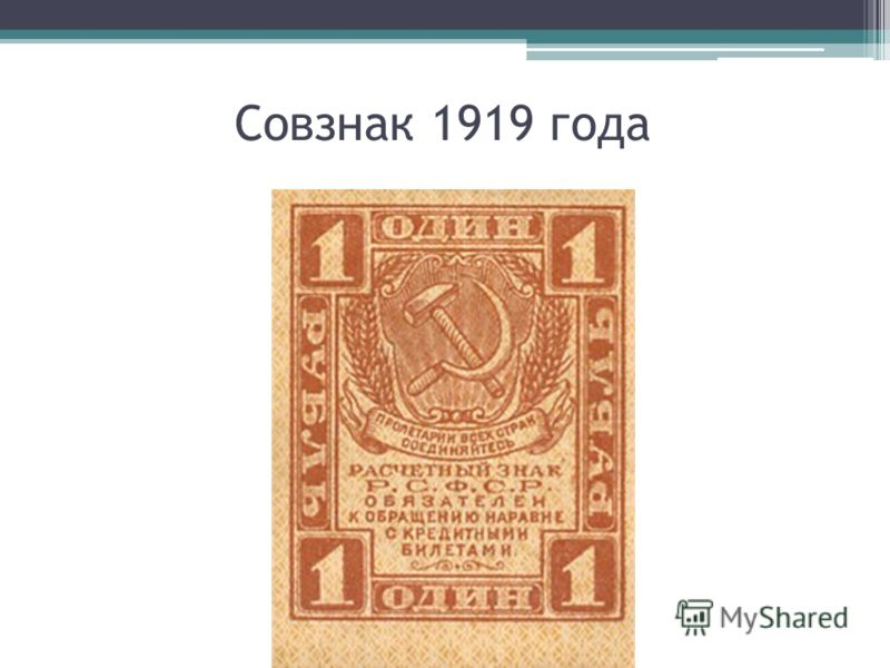 Совзнак 1919 года
