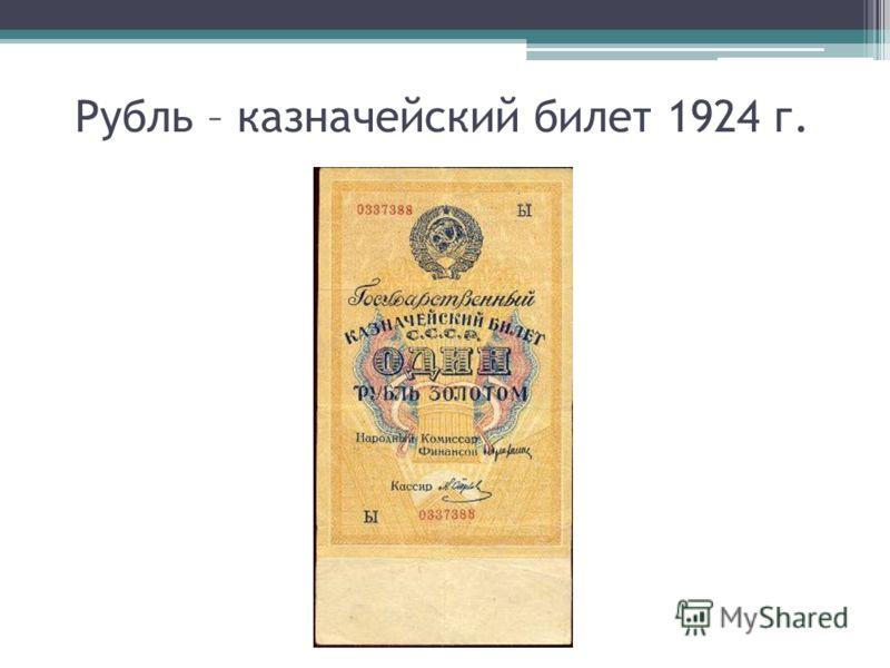 Рубль – казначейский билет 1924 г.