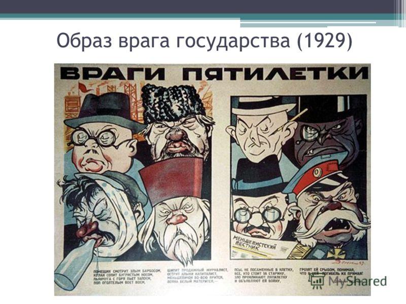 Образ врага государства (1929)