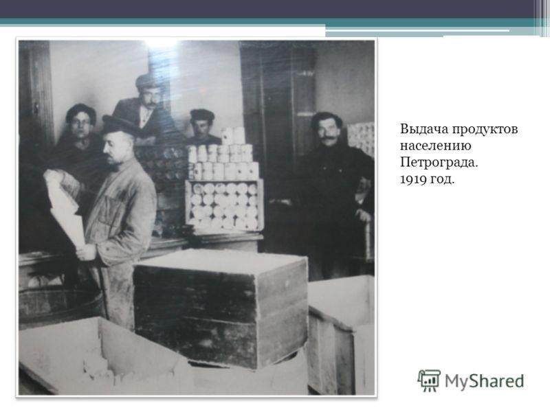 Выдача продуктов населению Петрограда. 1919 год.