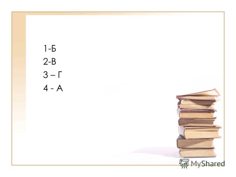 1-Б 2-В 3 – Г 4 - А