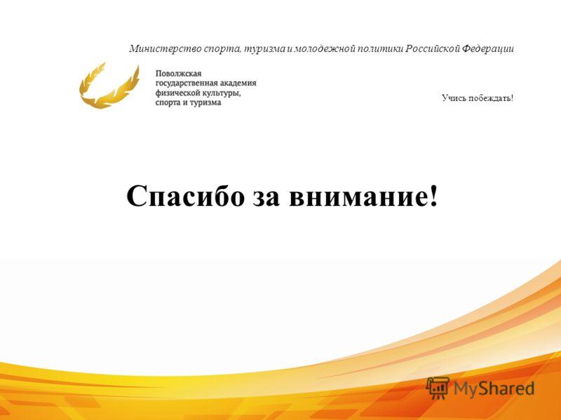 Министерство спорта, туризма и молодежной политики Российской Федерации Учись побеждать! Спасибо за внимание! 17