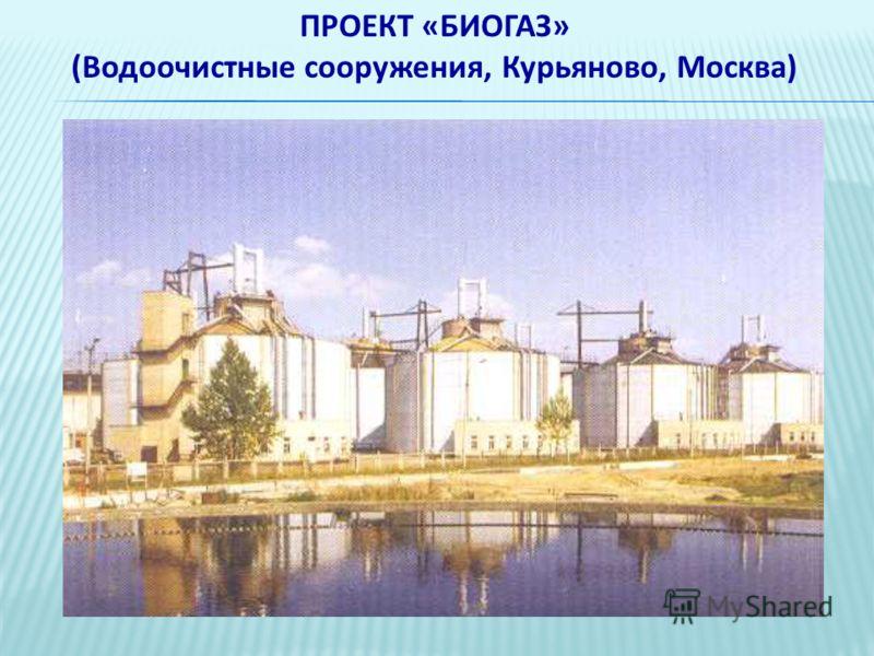ПРОЕКТ «БИОГАЗ» (Водоочистные сооружения, Курьяново, Москва)