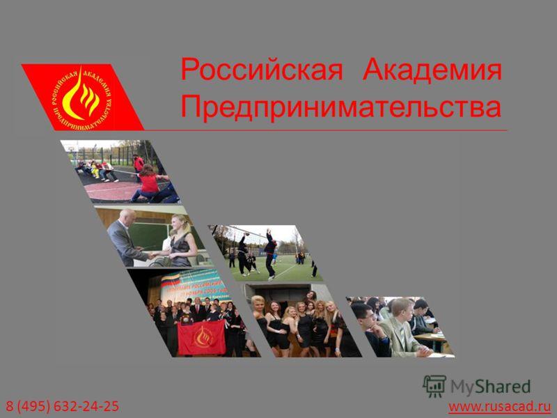 8 (495) 632-24-25www.rusacad.ru Российская Академия Предпринимательства