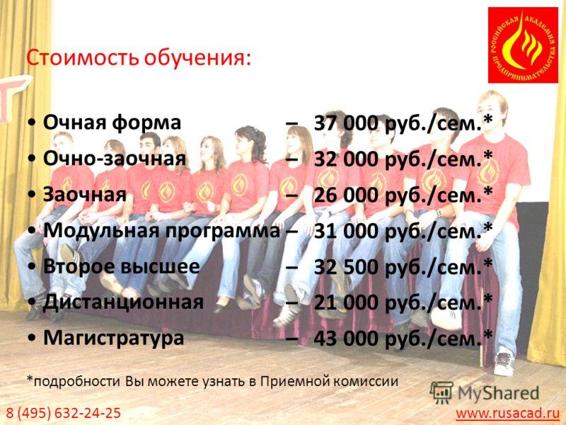 8 (495) 632-24-25www.rusacad.ru Стоимость обучения: Очная форма Очно-заочная Заочная Модульная программа Второе высшее Дистанционная Магистратура – 37 000 руб./сем.* – 32 000 руб./сем.* – 26 000 руб./сем.* – 31 000 руб./сем.* – 32 500 руб./сем.* – 21