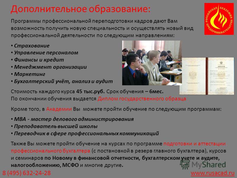8 (495) 632-24-25www.rusacad.ru Программы профессиональной переподготовки кадров дают Вам возможность получить новую специальность и осуществлять новый вид профессиональной деятельности по следующим направлениям: Страхование Управление персоналом Фин