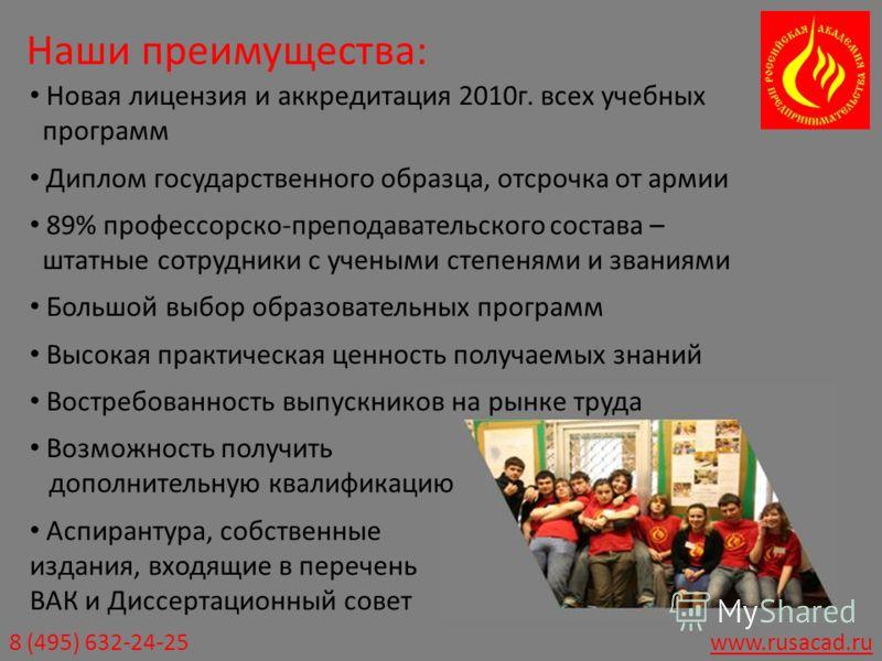 8 (495) 632-24-25www.rusacad.ru Наши преимущества: Новая лицензия и аккредитация 2010г. всех учебных программ Диплом государственного образца, отсрочка от армии 89% профессорско-преподавательского состава – штатные сотрудники с учеными степенями и зв