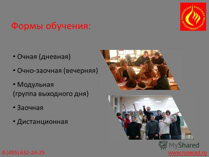 8 (495) 632-24-25www.rusacad.ru Формы обучения: Очная (дневная) Очно-заочная (вечерняя) Модульная (группа выходного дня) Заочная Дистанционная