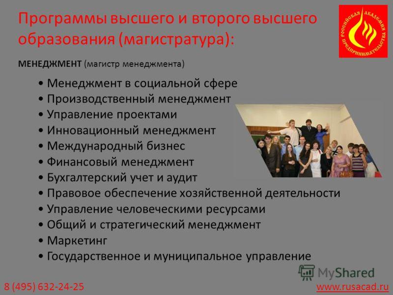 8 (495) 632-24-25www.rusacad.ru Программы высшего и второго высшего образования (магистратура): МЕНЕДЖМЕНТ (магистр менеджмента) Менеджмент в социальной сфере Производственный менеджмент Управление проектами Инновационный менеджмент Международный биз