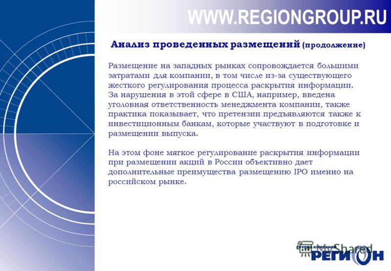WWW.REGIONGROUP.RU Анализ проведенных размещений (продолжение) Размещение на западных рынках сопровождается большими затратами для компании, в том числе из-за существующего жесткого регулирования процесса раскрытия информации. За нарушения в этой сфе