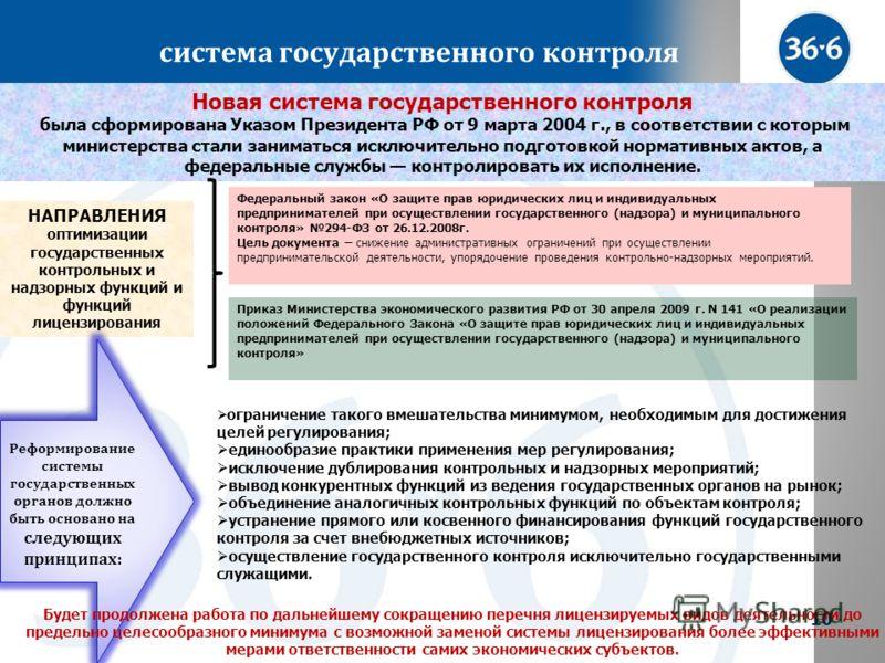 10 система государственного контроля 10 Новая система государственного контроля была сформирована Указом Президента РФ от 9 марта 2004 г., в соответствии с которым министерства стали заниматься исключительно подготовкой нормативных актов, а федеральн