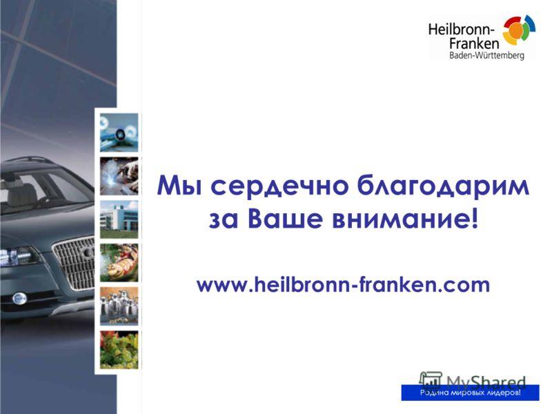 Мы сердечно благодарим за Ваше внимание! www.heilbronn-franken.com Родина мировых лидеров!