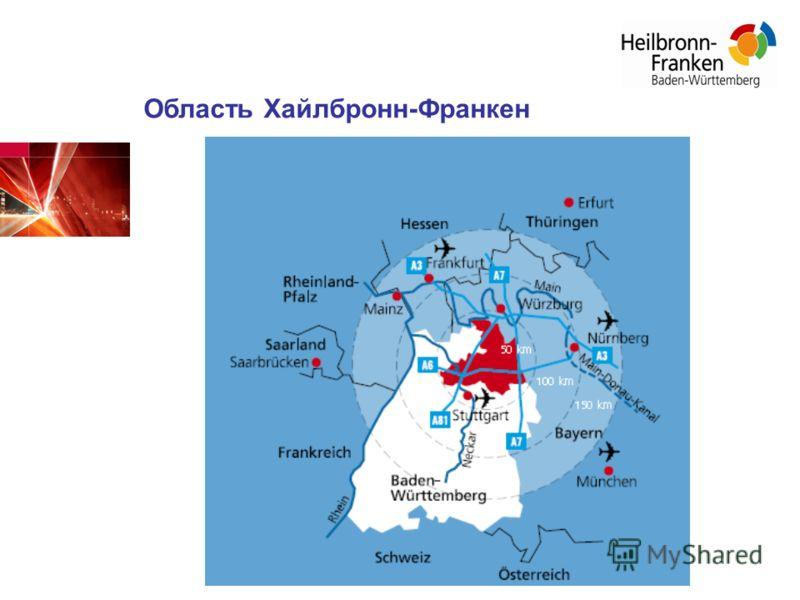 Область Хайлбронн-Франкен