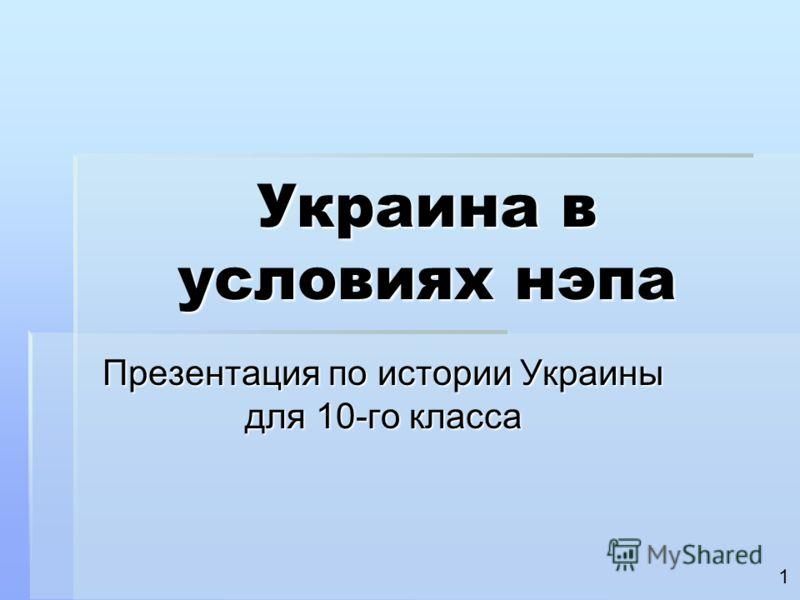 Украина в условиях нэпа Презентация по истории Украины для 10-го класса 1