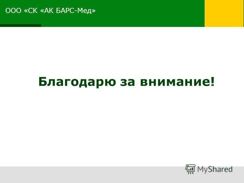 ООО «СК «АК БАРС-Мед» Благодарю за внимание!