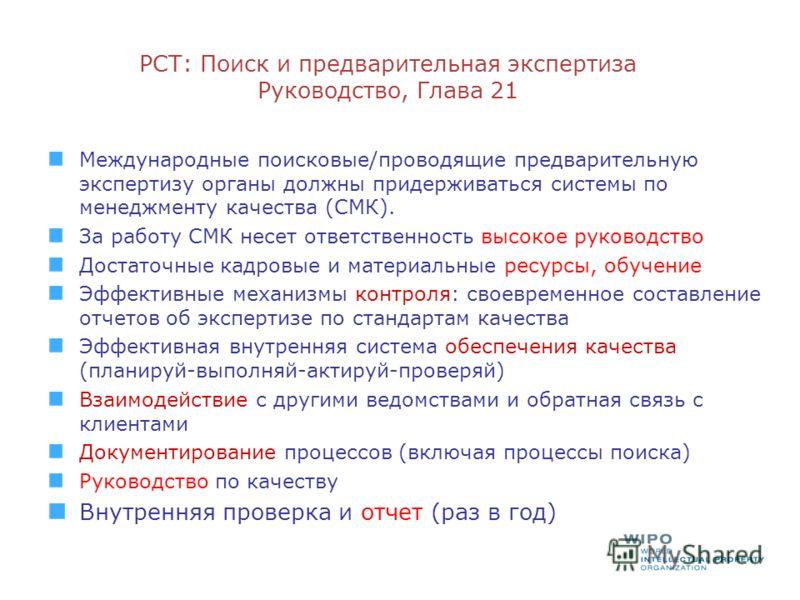 PCT: Поиск и предварительная экспертиза Руководство, Глава 21 Международные поисковые/проводящие предварительную экспертизу органы должны придерживаться системы по менеджменту качества (СМК). За работу СМК несет ответственность высокое руководство До