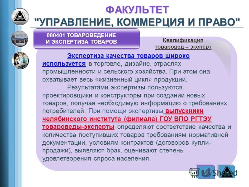 080401 ТОВАРОВЕДЕНИЕ И ЭКСПЕРТИЗА ТОВАРОВ ФАКУЛЬТЕТ