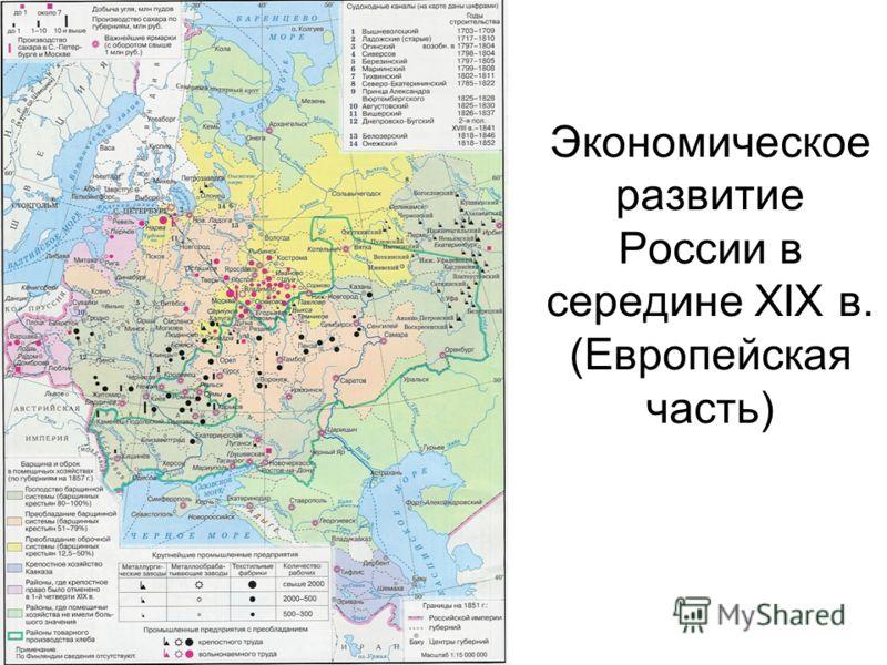 Экономическое развитие России в середине XIX в. (Европейская часть)