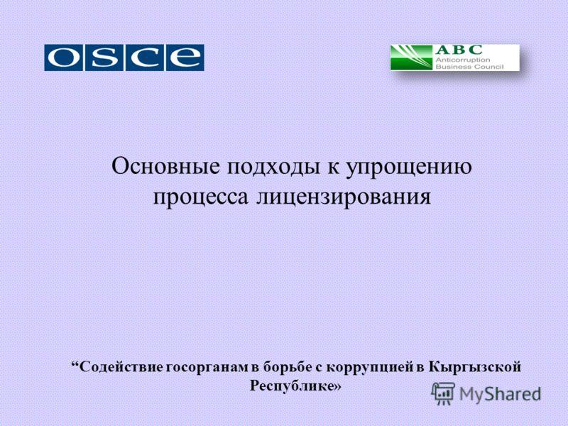 Содействие госорганам в борьбе с коррупцией в Кыргызской Республике» Основные подходы к упрощению процесса лицензирования