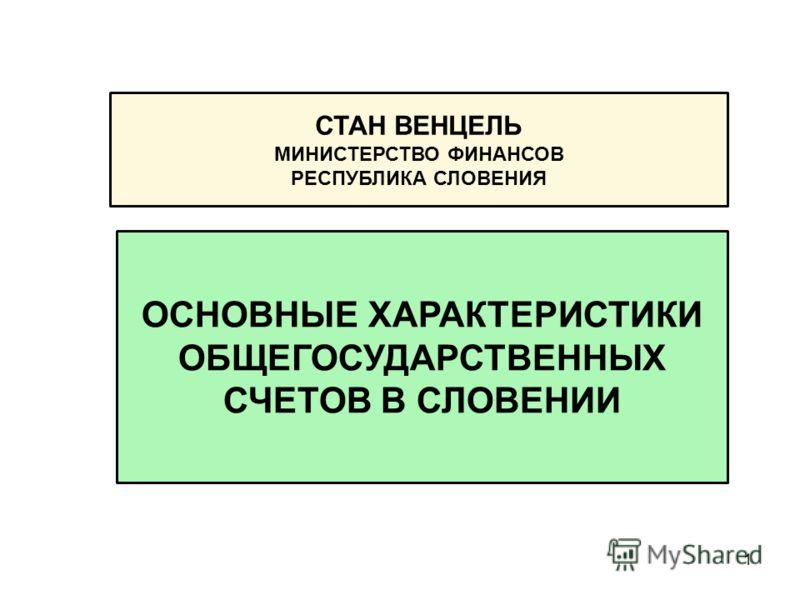 1 СТАН ВЕНЦЕЛЬ МИНИСТЕРСТВО ФИНАНСОВ РЕСПУБЛИКА СЛОВЕНИЯ ОСНОВНЫЕ ХАРАКТЕРИСТИКИ ОБЩЕГОСУДАРСТВЕННЫХ СЧЕТОВ В СЛОВЕНИИ