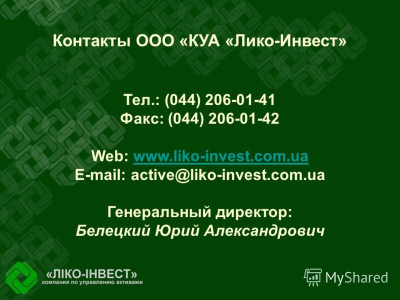 Контакты ООО «КУА «Лико-Инвест» Тел.: (044) 206-01-41 Факс: (044) 206-01-42 Web: www.liko-invest.com.uawww.liko-invest.com.ua E-mail: active@liko-invest.com.ua Генеральный директор: Белецкий Юрий Александрович