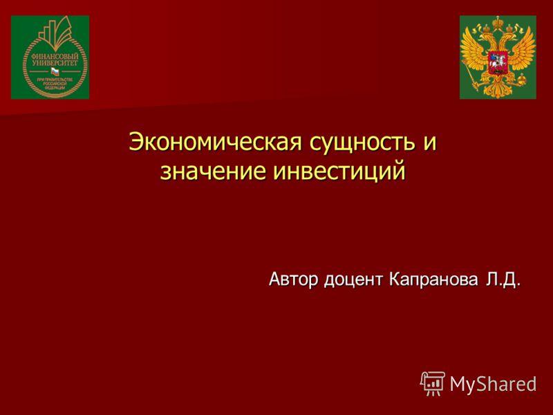 Экономическая сущность и значение инвестиций Автор до цент Капранова Л.Д.