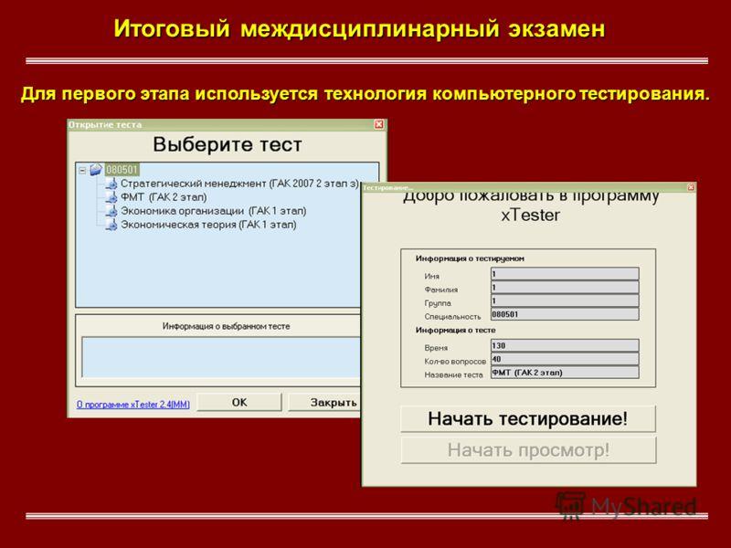 Итоговый междисциплинарный экзамен Для первого этапа используется технология компьютерного тестирования.