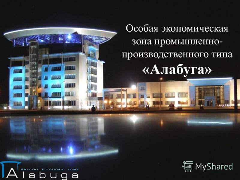 Особая экономическая зона промышленно- производственного типа «Алабуга»