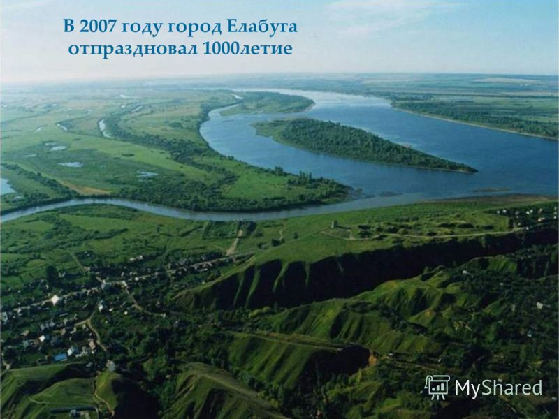 В 2007 году город Елабуга отпраздновал 1000летие