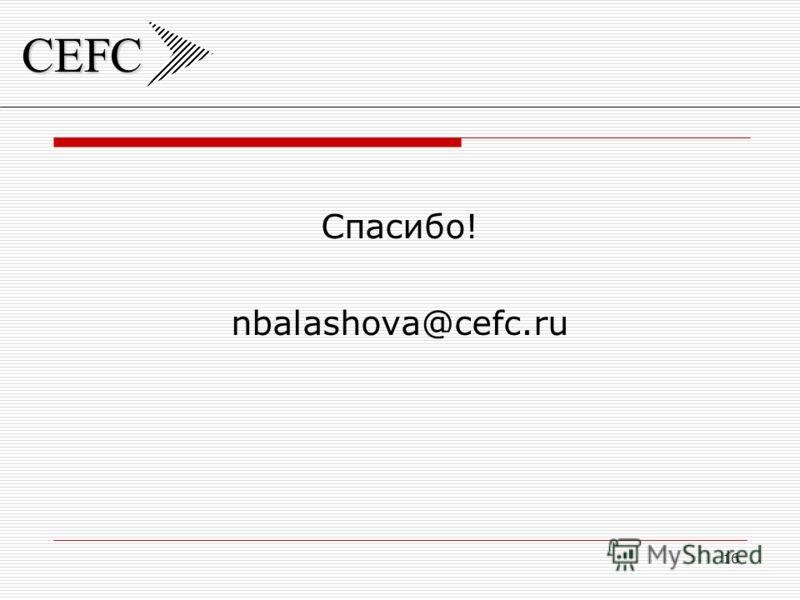 CEFC 16 Спасибо! nbalashova@cefc.ru